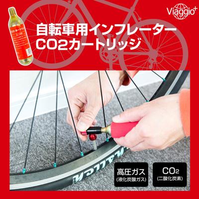 CO2 カートリッジ 自転車用インフレーター 10本セット