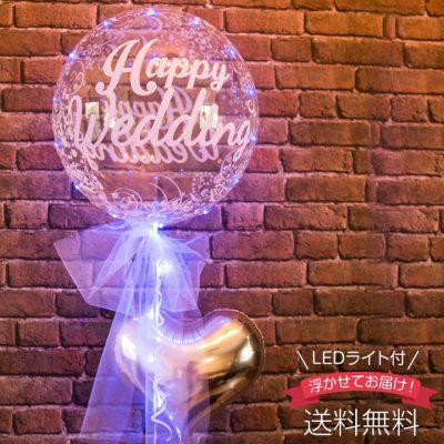 バルーン 結婚式 お祝い イルミネーション LED セット