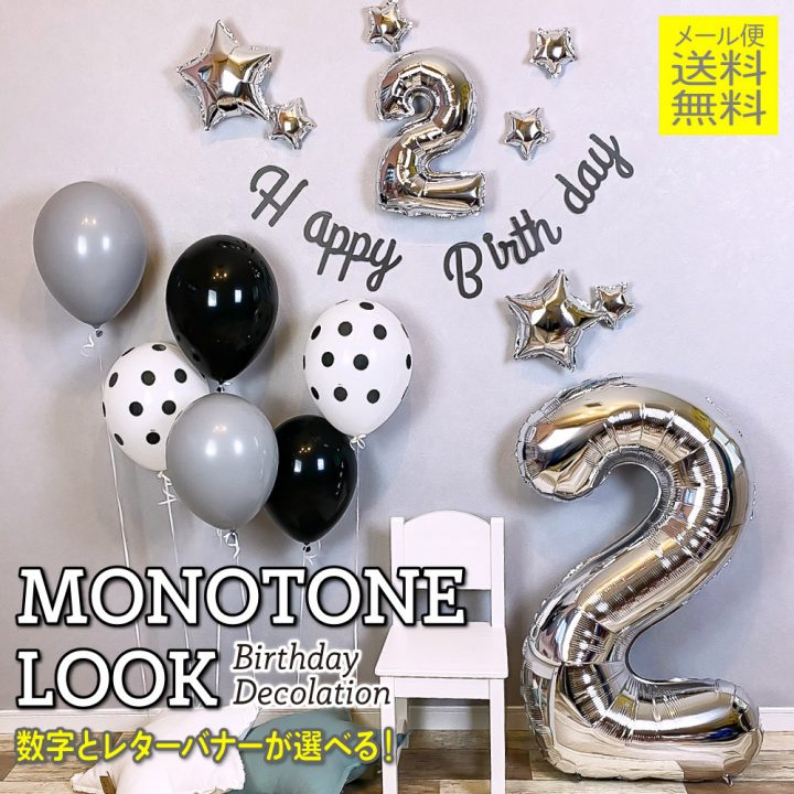 MONOTONE LOOK 誕生日 飾り付け セット  バルーン ガーランド レターバナーセット
