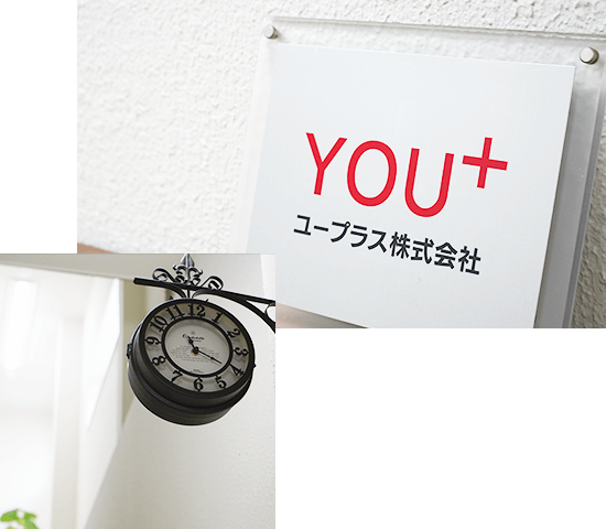 YOU+株式会社(ユープラス)