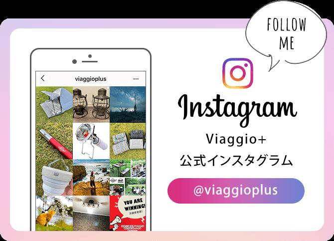 viaggio⁺インスタグラムQRコードです。またはアカウント@viaggioplusでご検索下さい。