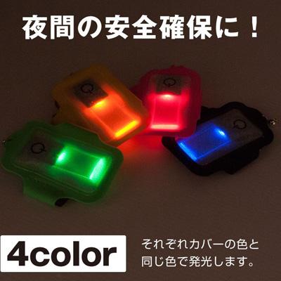 キーホルダー LED 光る セーフティーキーホルダー 4色