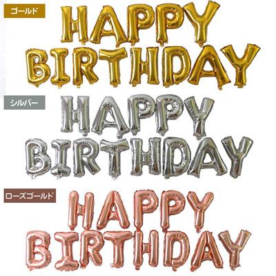 誕生日バルーン ガーランド HAPPY BIRTHDAY ゴールド/シルバー/ローズゴールド