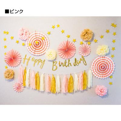 誕生日 飾りつけセット バースデーガーランドセット