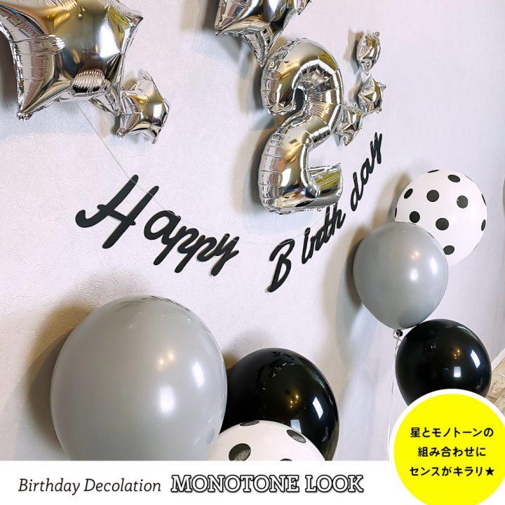 MONOTONE LOOK 誕生日 飾り付け セット  バルーン ガーランド レターバナーセット
