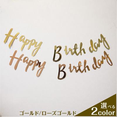 誕生日 飾りつけ 筆記体