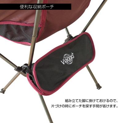 Viaggio+ アウトドア チェア イス 椅子 折りたたみ